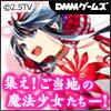 DMM.com 魔法少女大戦 TACTICS