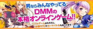 DMM総合ページ