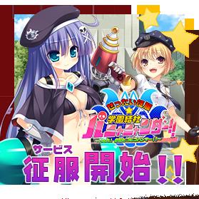 ぜったい征服☆学園結社パニャニャンダー!サービス開始!